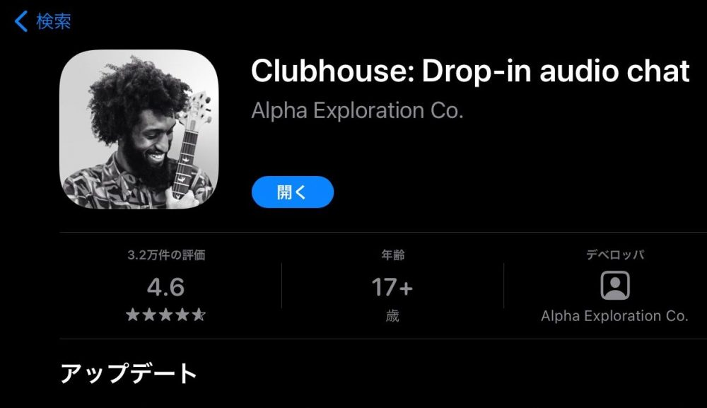 Clubhouseの5つの特徴〜音楽家のClubhouse活用法を考える①