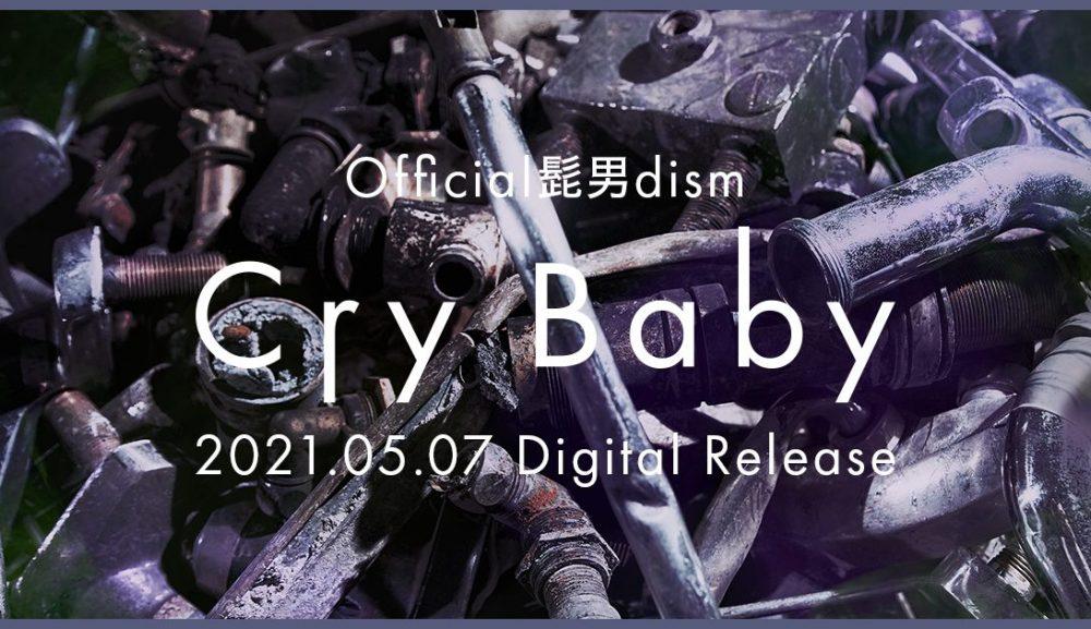 【Cry Baby/Official髭男dism】歌詞の意味・解釈をオペラ歌手が徹底考察